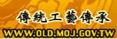 傳統工藝傳承網站(另開新視窗)