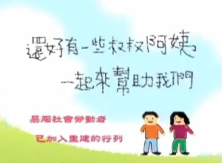 易服社會勞動制度_寫信篇(30秒)