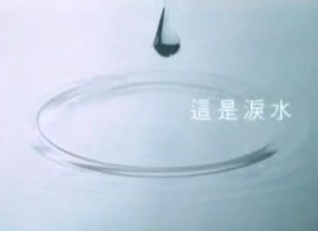 易服社會勞動制度_水滴篇(30秒)