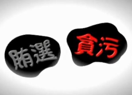 反賄選宣導_清廉篇(15秒)