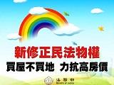 新修正民法物權宣導短片_國語版(30秒)
