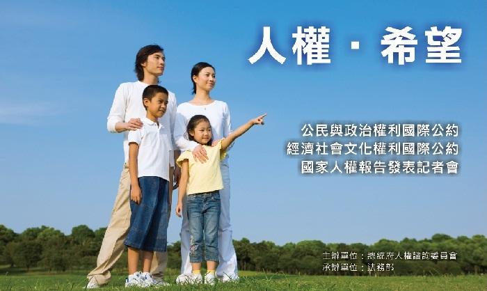 公民與政治權利國際公約及經濟社會文化權利國際公約國家人權報告-中文版