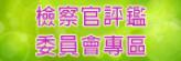 檢察官評鑑委員會專區(另開新視窗)
