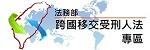 跨國移交受刑人法(另開新視窗)
