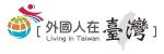 外國人在臺灣網站(另開新視窗)