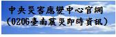 0206臺南震災即時資訊(另開新視窗)
