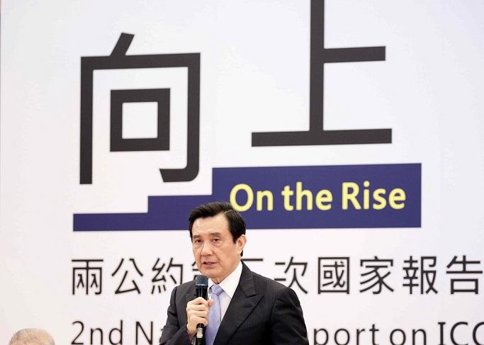 【公告】總統主持「《公民與政治權利國際公約》與《經濟社會文化權利國際公約》第二次國家報告發表記者會」
