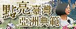 外交部「點亮臺灣,亞洲典範」文宣影片(另開新視窗)