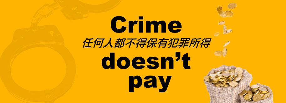 Crime doesn't pay 任何人都不得保有犯罪所得