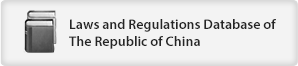 Laws and Regulations Database of the Republic of China(open new window)