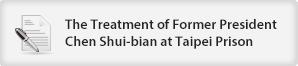 Treatment of Mr.Chen Shui-bian(open new window)