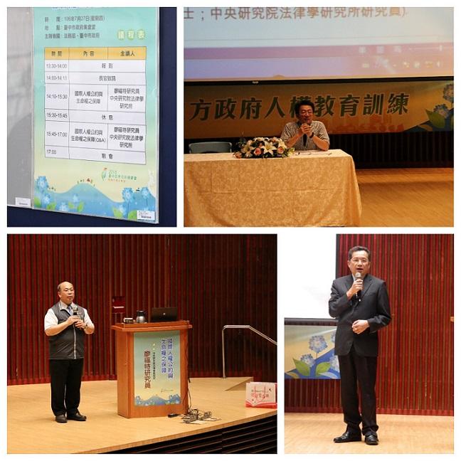 106年7月27日法務部與臺中市政府合辦人權教育訓練