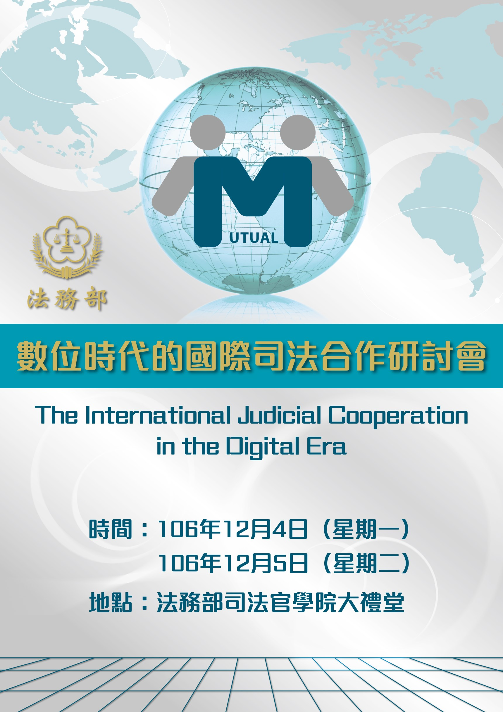 106年12月4、5日舉辦「數位時代的國際司法合作研討會」