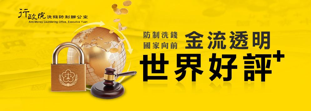 「金流透明 世界好評」洗錢防制宣導影片3則,請支持政府防制洗錢政策