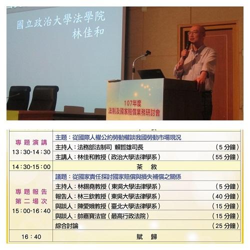 1070511台北市政府