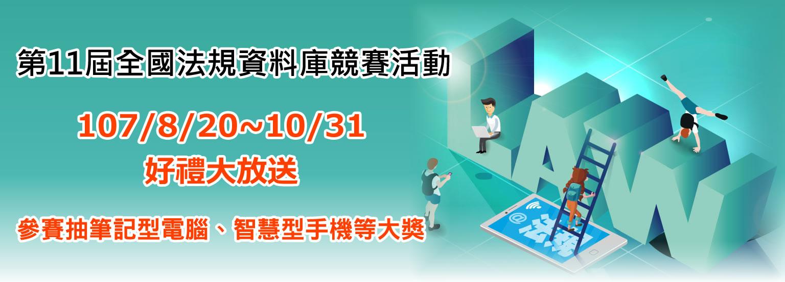第11屆全國法規資料庫競賽活動(另開新視窗)