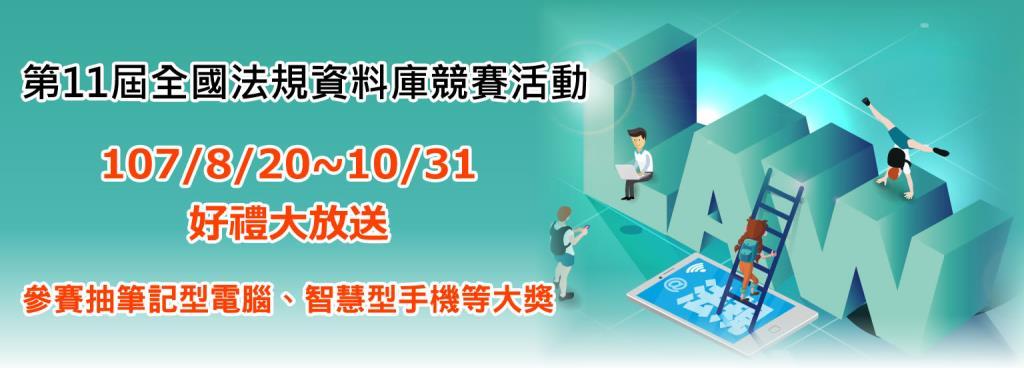 第11屆全國法規資料庫競賽活動