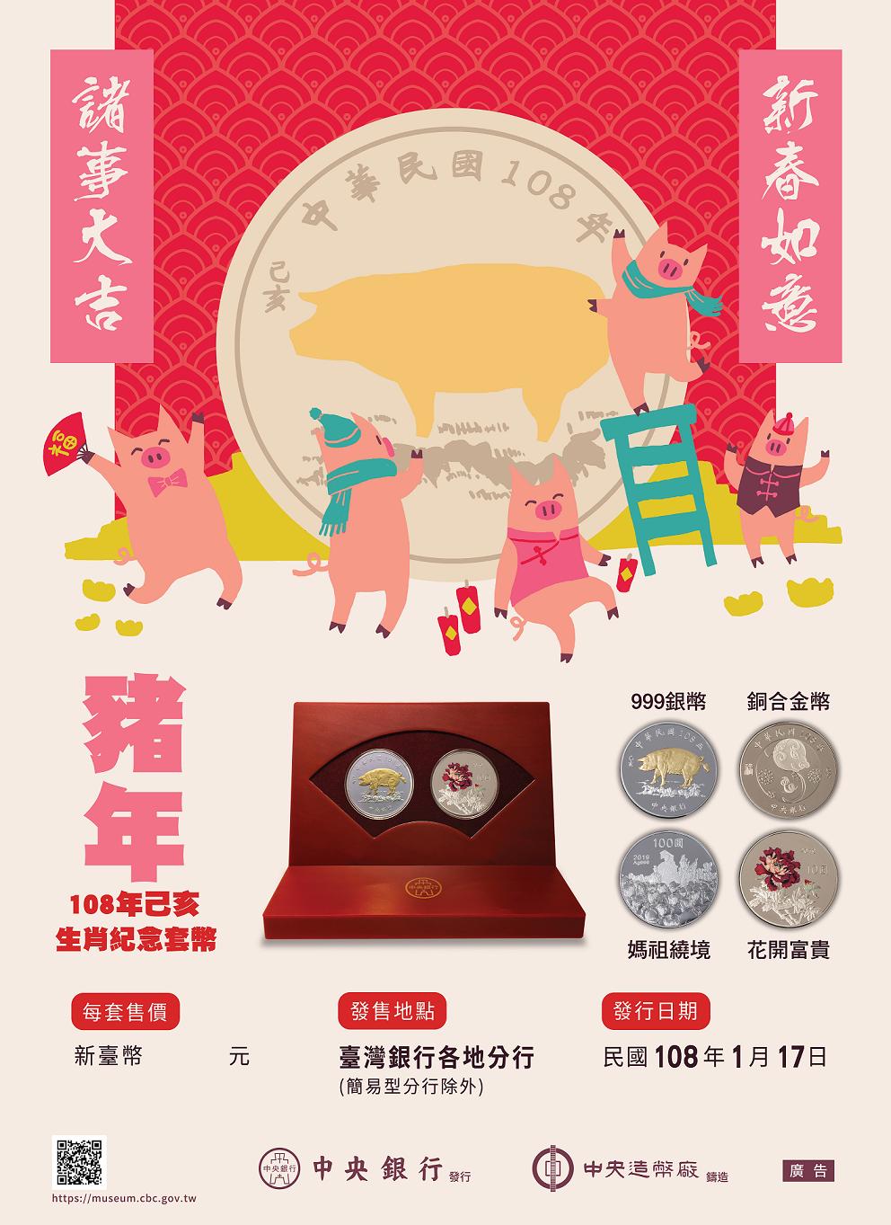 「己亥豬年生肖紀念套幣」電子海報