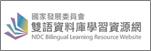 雙語資料庫學習資源網(另開新視窗)