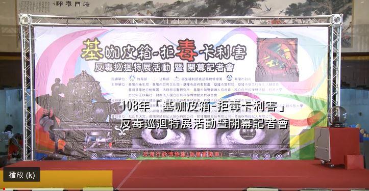 「基咖皮箱~拒毒卡利害」反毒巡迴特展
