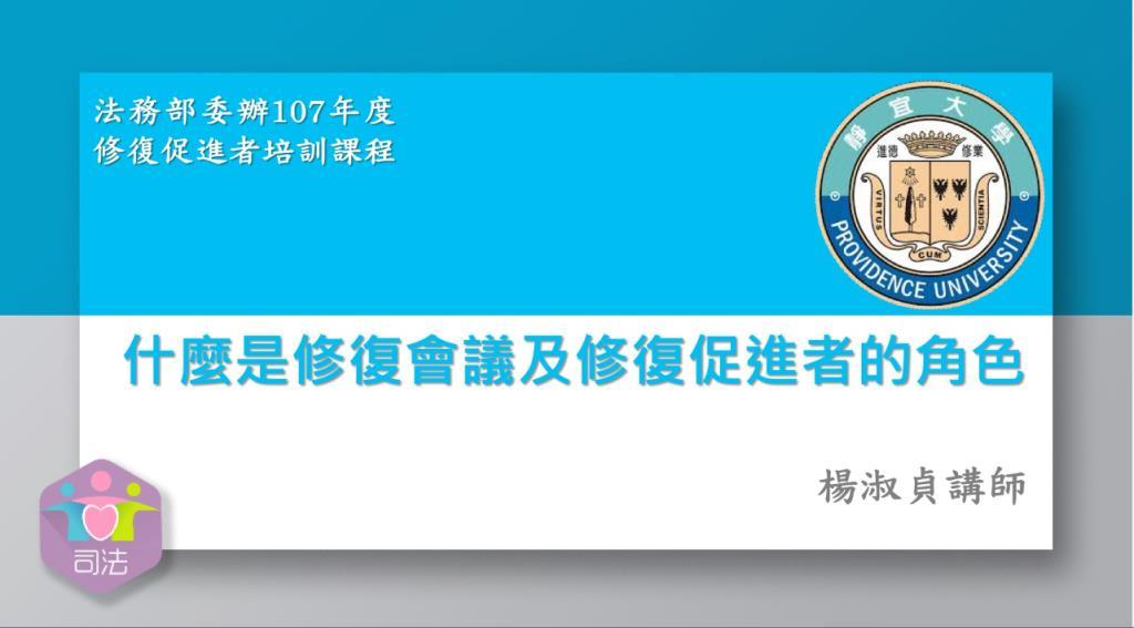 107年度修復促進者初階培訓--1071012-5什麼是修復會議及修復促進者的角色