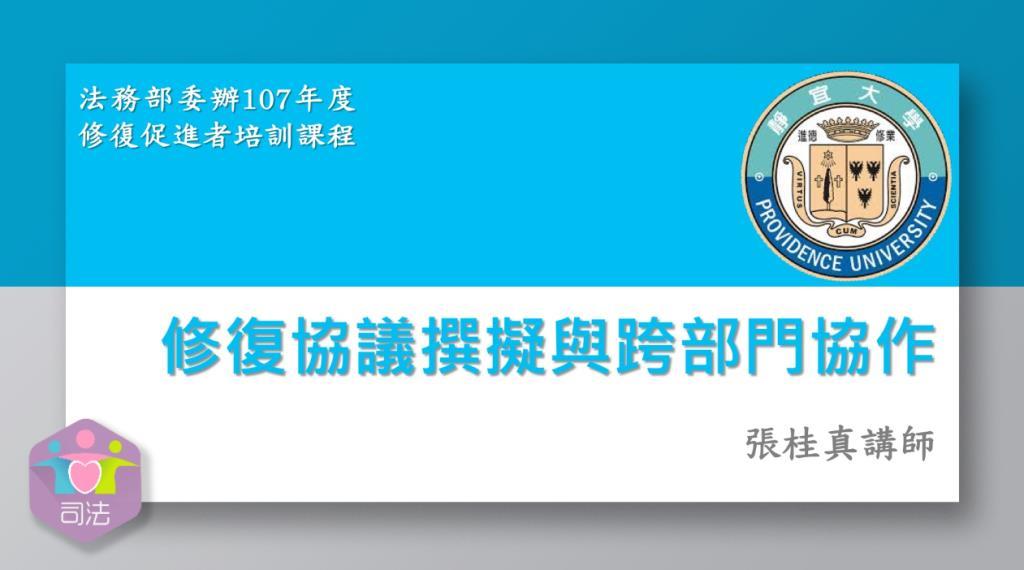 107年度修復促進者初階培訓--1071014-1修復協議撰擬與跨部門協作