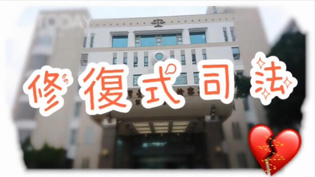 修復式司法宣導短片簡介版(中檢3分鐘版)