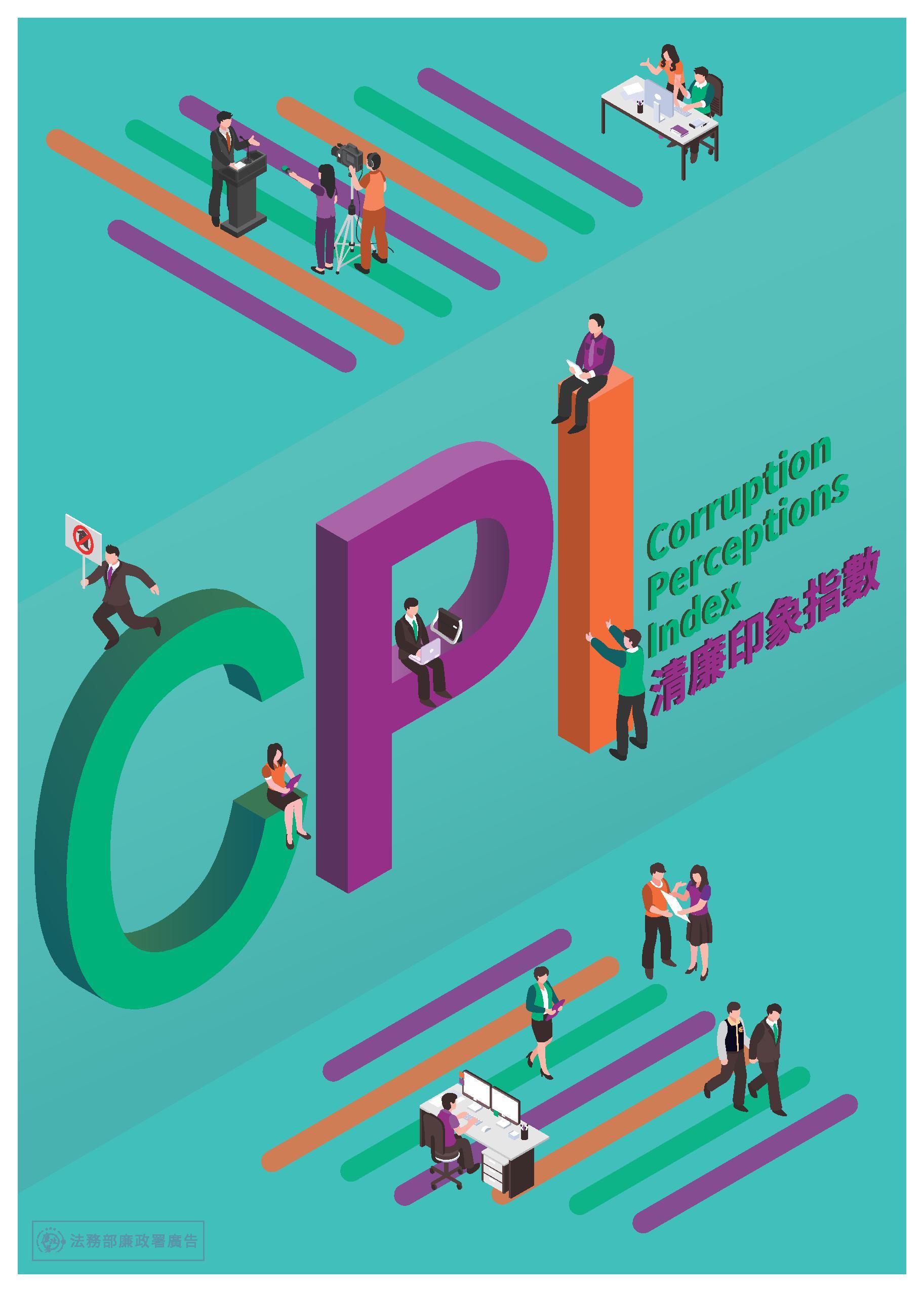 「清廉印象指數(CPI)」簡介摺頁(1)